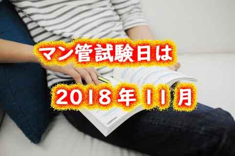 マンション管理士の試験日2018年11月25日