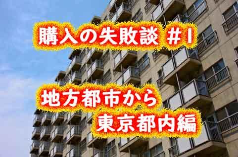 マンション購入の失敗談!東京やってしまった後悔ポイント1!
