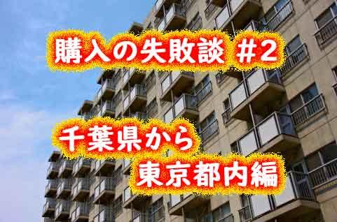 マンション購入の失敗談!東京やってしまった後悔ポイント2!