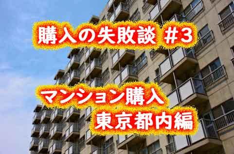 マンション購入の失敗談!東京やってしまった後悔ポイント3!