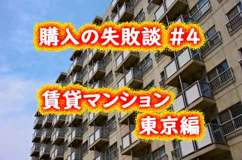 マンション購入の失敗談!東京やってしまった後悔ポイント4!