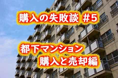 マンション購入の失敗談!東京やってしまった後悔ポイント5!