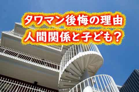 後悔 タワマン 築20年タワマン住み「年収1000万円男性」のあまりに酷い末路