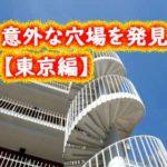意外な穴場マンション購入の参考に【東京編】