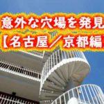 意外な穴場マンション購入の参考に【名古屋/京都編】