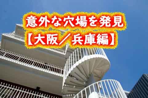 意外な穴場マンション購入の参考に【大阪/兵庫編】