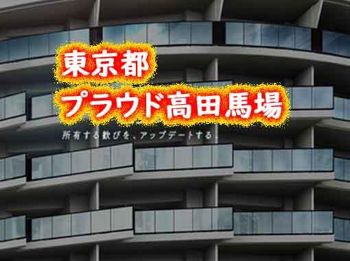 高田 馬場 プラウド