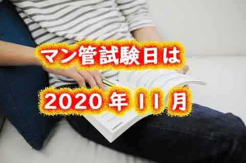 マンション管理士の試験日2020年11月29日