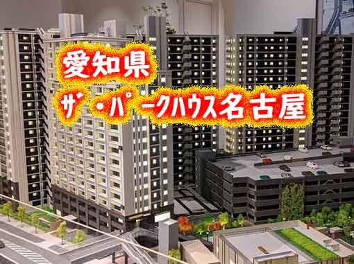 ノリタケの森×イオン=マンション「ザ・パークハウス名古屋」最高倍率17倍!