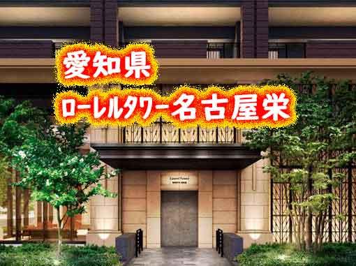 ローレルタワー名古屋栄はテレワーク対応の立地が良いマンション