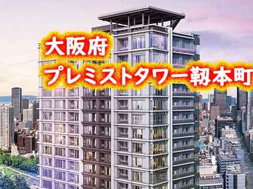 プレミストタワー靱本町の口コミでは駅近スーパーが不便?超高層ZEH-M魅力!