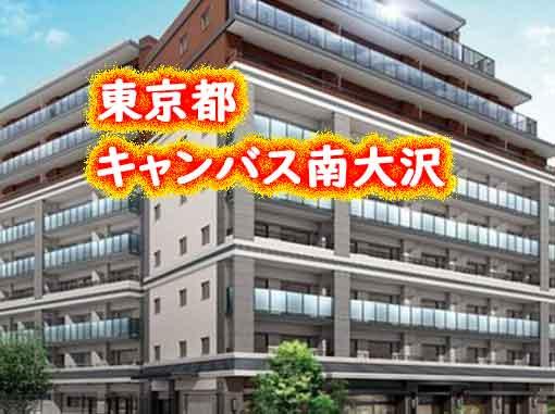 キャンバス南大沢はクリニック併設や無料シャトルバスが魅力!