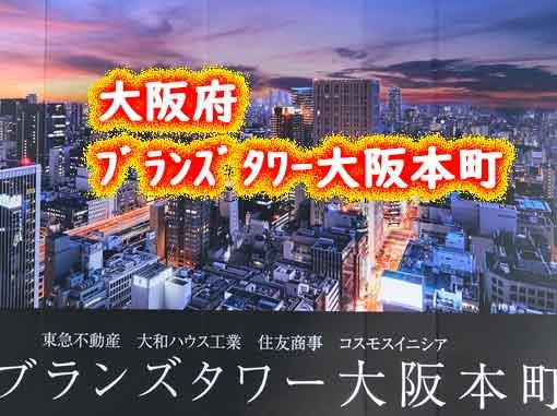 ブランズタワー大阪本町の価格はいくら?3つの日本初で話題のタワマン
